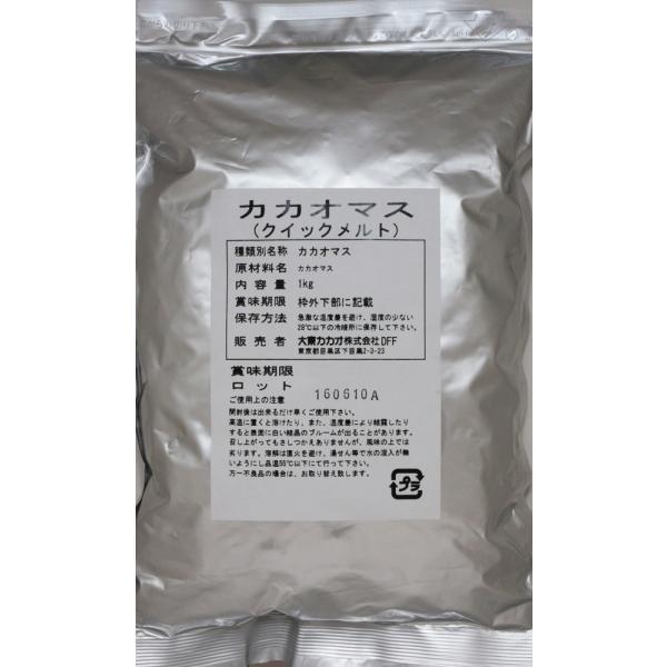 カカオマス クイックメルト 1kg