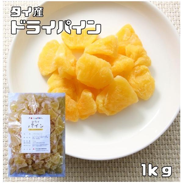 【宅配便送料無料】  世界美食探究 タイ産 さわやかドライパイン 1kg    【パイナップル、乾燥パイン】