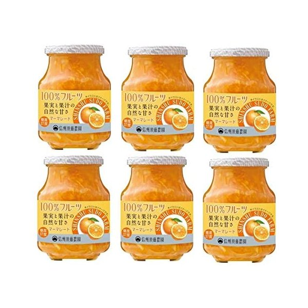 【宅配便送料無料】  信州須藤農園 砂糖不使用 100%フルーツ マーマレード 185g×6個   【オレンジジャム 柑橘 低糖度】