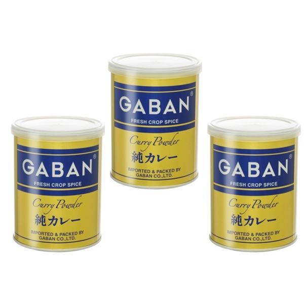 GABAN 純カレーパウダー (缶) 220g×3個   【ミックススパイス ハウス食品 香辛料 パウダー 業務用 カレー粉】