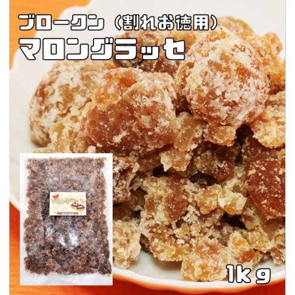 【宅配便送料無料】  マロングラッセ コンステラシオン(割れ お徳用) 1kg   【イタリア産栗使用 ブロークン 栗 訳あり】