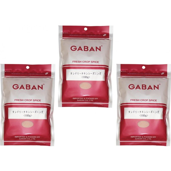 【宅配便送料無料】  GABAN タンドリーチキンシーズニング(袋) 100g×3袋   【ミックススパイス 香辛料 パウダー 業務用】