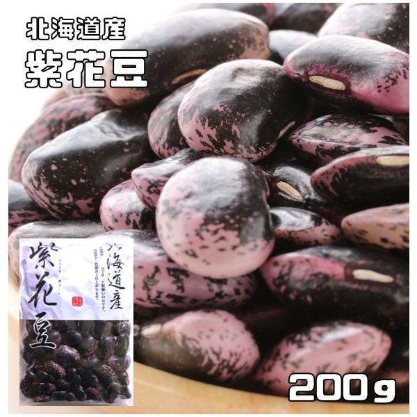 豆力 北海道産 紫花豆 250g 【花豆 国産 インゲン 高原豆】