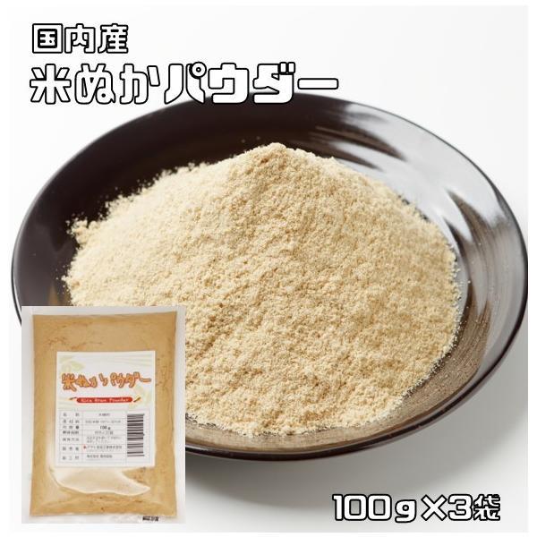 【メール便送料無料】 こなやの底力 食べる 米ぬかパウダー 100g×3袋 ポッキリ!セット  【国内製造 低糖質 米糠】