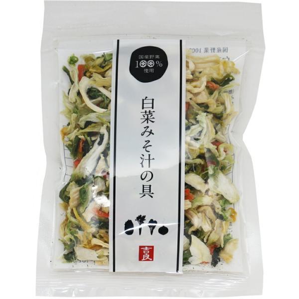 こだわり乾燥野菜 国産 白菜みそ汁の具 40g×10袋 【吉良食品 ドライ 干し 国内産100% 味噌汁 簡便野菜】