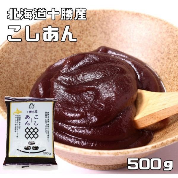 【メール便送料無料】 豆力 北海道産小豆100%使用 こしあん 500g   漉し餡 こし餡