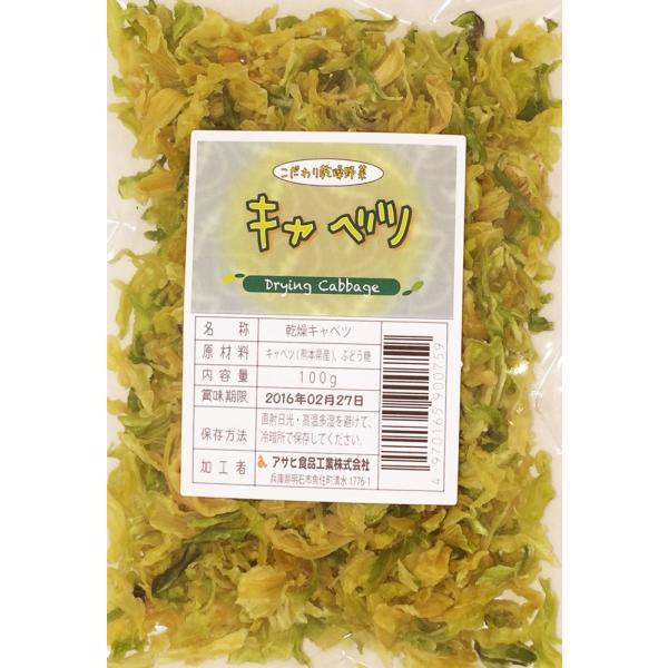 【メール便送料無料】 こだわり乾燥野菜 熊本県産 キャベツ 100g  【吉良食品 ドライ 干し 国内産100% 国産】