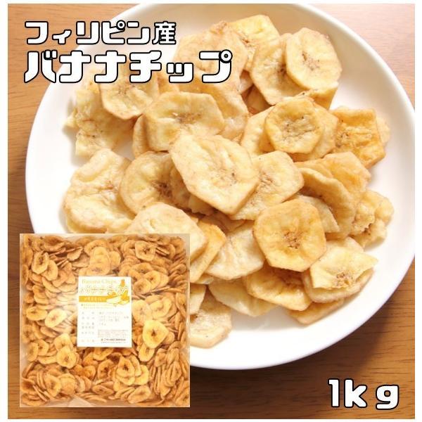 世界美食探究 フィリピン産 バナナチップ 1kg