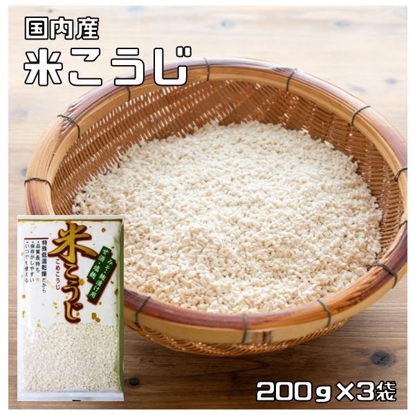 【メール便送料無料】 豆力 こだわりの国内産 米こうじ 200g×3袋 【麹 塩麹 味噌 甘酒 醤油 乾燥】
