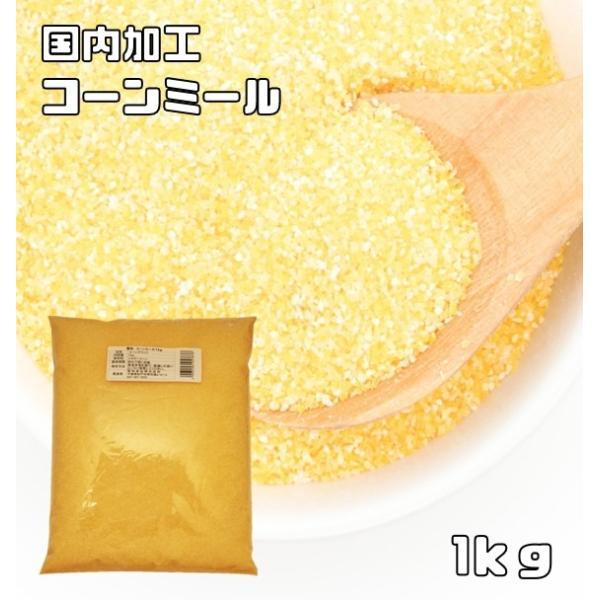 小麦ソムリエの底力 コーンミール 1kg 【コーングリッツ、イエローコーン、とうもろこし粉】