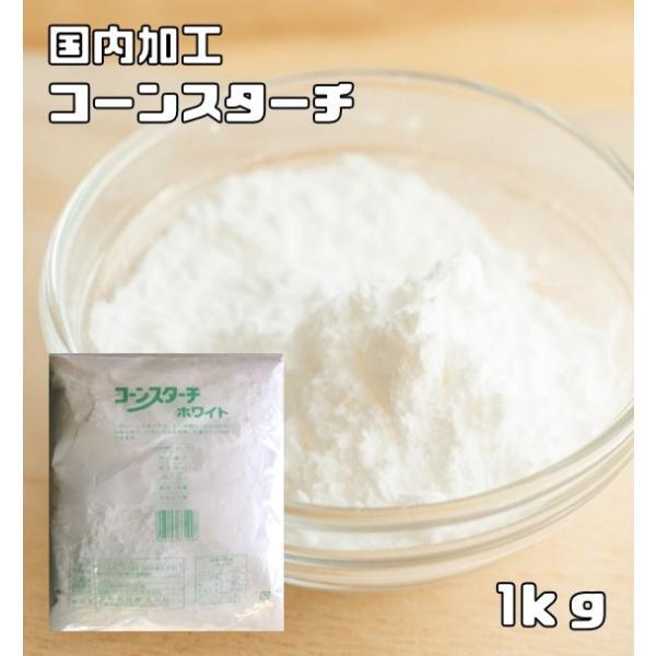 小麦ソムリエの底力 コーンスターチ(ホワイト) 1kg 【とうもろこしでん粉、澱粉】