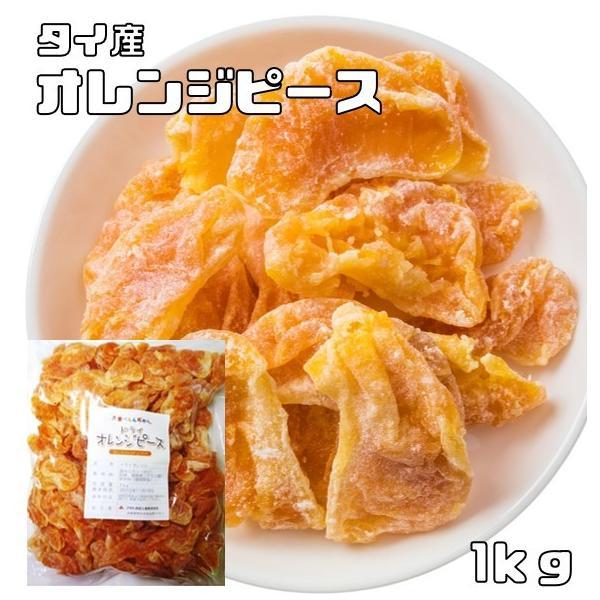 世界美食探究 タイ産 濃厚オレンジピース(実) 1kg 【ドライオレンジ、おれんじ、ドライミカン、乾燥みかん】
