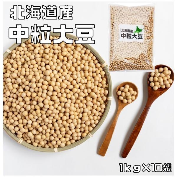 まめやの底力  北海道産 中粒大豆 10kg(1kg×10袋)  【大豆 だいず 国産 業務用 リニューアル】