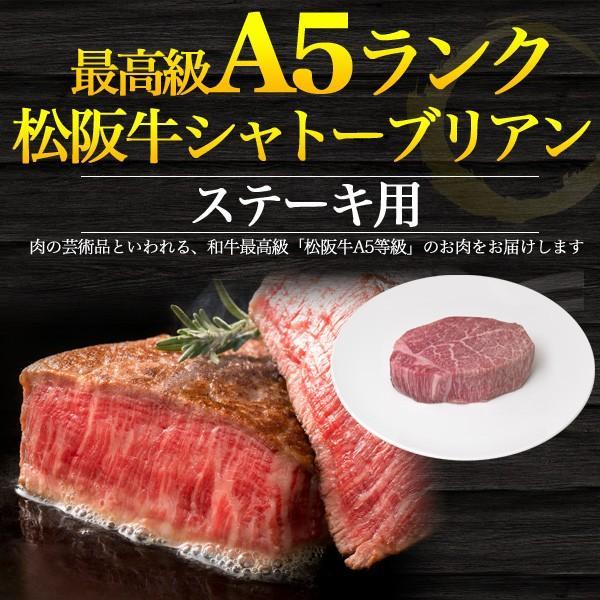 A5 松阪牛 シャトーブリアン ステーキ 150g 国産 tabemore 02