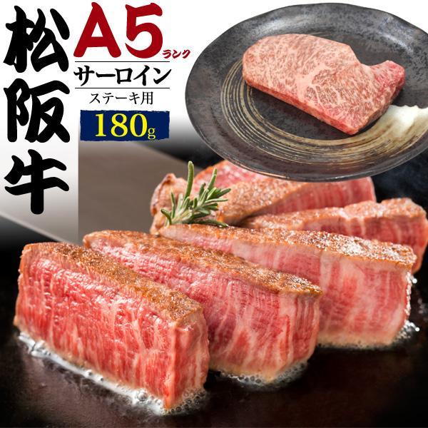 A5 松阪牛 サーロイン ステーキ 180g 国産|tabemore