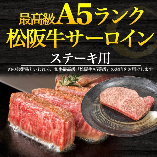 A5 松阪牛 サーロイン ステーキ 180g 国産|tabemore|02