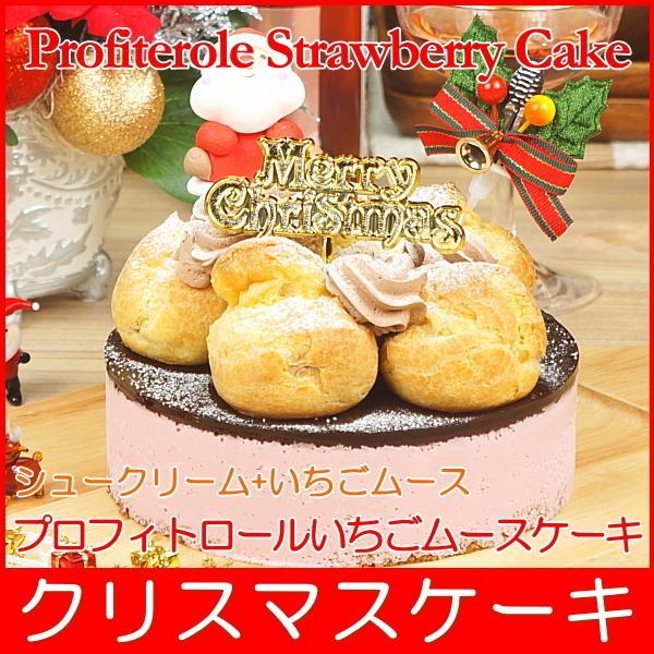 クリスマスケーキ 2019 予約 送料無料 プロフィトロールいちごムースケーキ プレゼント お取り寄せ ギフト|taberun