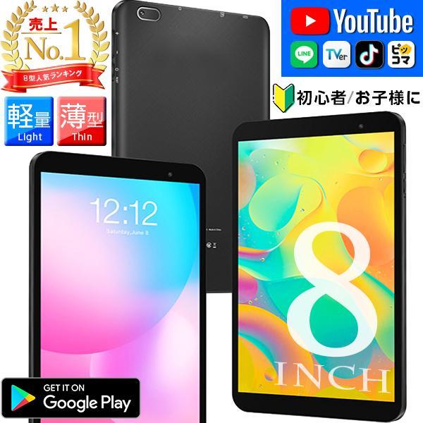 SALE大特価 8インチ高コスパ 32GB2GRAMAndroid10BT4コアCPUIPSP80 テレワークwebタブレットP
