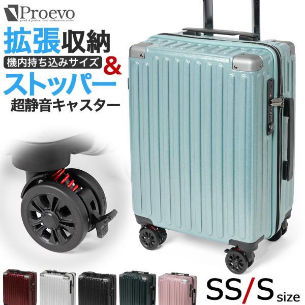 スーツケース機内持ち込み拡張Sサイズブレーキサスペンション静音8輪コインロッカー小型軽量機内持込キャリーケースおしゃれおすすめ国
