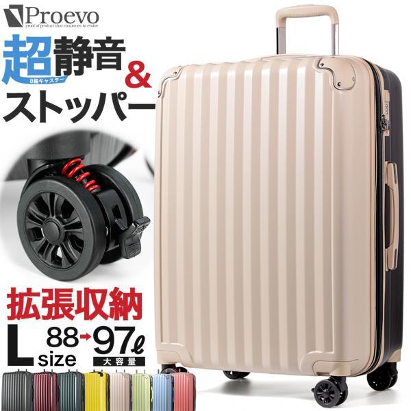 スーツケース Lサイズ 大容量 軽量 大型 拡張 静音8輪キャスター TSAロック キャリーバッグ キャリーケース 旅行 国内 海外|tabi