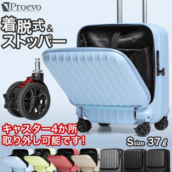 スーツケース キャリーケース 機内持ち込み Sサイズ フロントオープン 小型 軽量 ビジネスキャリー キャリーバッグ TSA フロントポケット 人気 おすすめ 出張