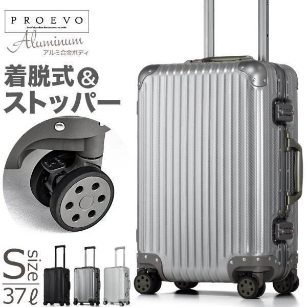 スーツケース 機内持ち込み 小型 軽量 Sサイズ アルミ合金 マグネシウム合金 アルミケース 交換用キャスター キャリーケース キャリーバッグ おしゃれ TSAロック