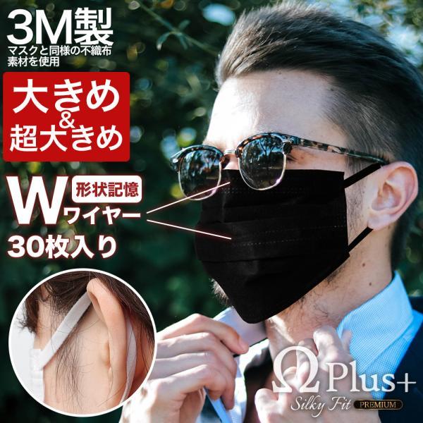 マスク不織布個包装個別包装30枚耳が痛くない小さめ大きめ普通サイズカラー白平ゴムやわらか使い捨て3層構造おすすめシルキーフィット