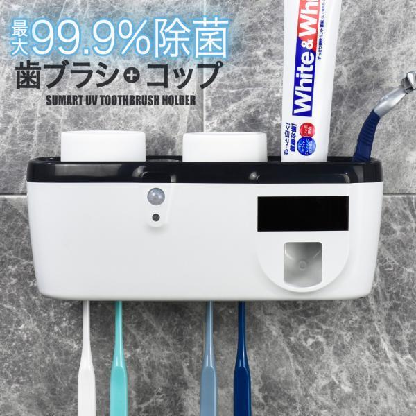 UV除菌 歯ブラシ