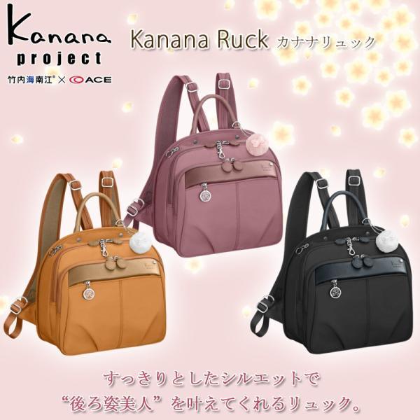 bd47db245b8f ACE/エース【カナナプロジェクト(Kanana project) トラベルリュック M ...