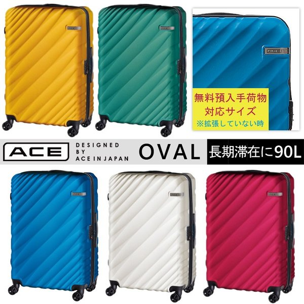 スーツケース ACE エース 90L 拡張時 111L 機内持ち込み キャリーケース 5-7泊用 4輪 TSAロック エキスパンダブル機能 オーバル ジッパー