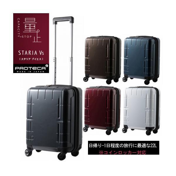 【機内持ち込み】日本製 エース(ACE) PROTECA/プロテカ スタリアVs スーツケース ジッパータイプ 22L 02950 キャスターストッパー搭載 コインロッカー