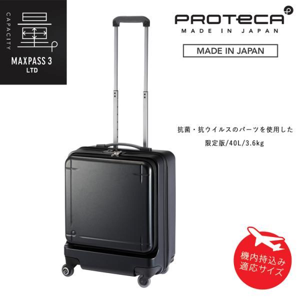 【機内持ち込み】日本製 エース(ACE) PROTECA/プロテカ マックスパス3LTD 08121 40L スーツケース フロントオープン