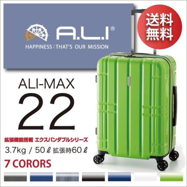 スーツケース アジアラゲージ A.L.I 50L 拡張時 60L キャリーケース 4-5泊用 4輪 TSAロック アリマックス ALI-MAX22