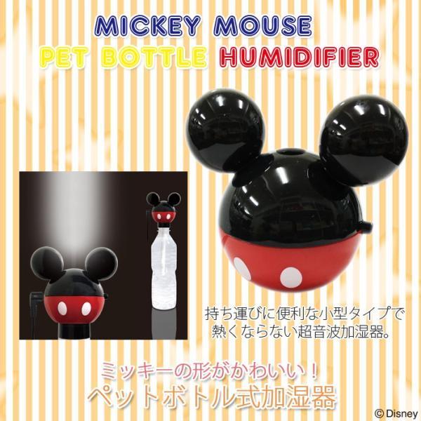 ペットボトルに付けるだけ♪ディズニー【ペットボトル式加湿器 ミッキーマウス TD-8 USB式電源】|tabigoods