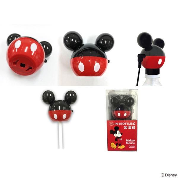 ペットボトルに付けるだけ♪ディズニー【ペットボトル式加湿器 ミッキーマウス TD-8 USB式電源】|tabigoods|03