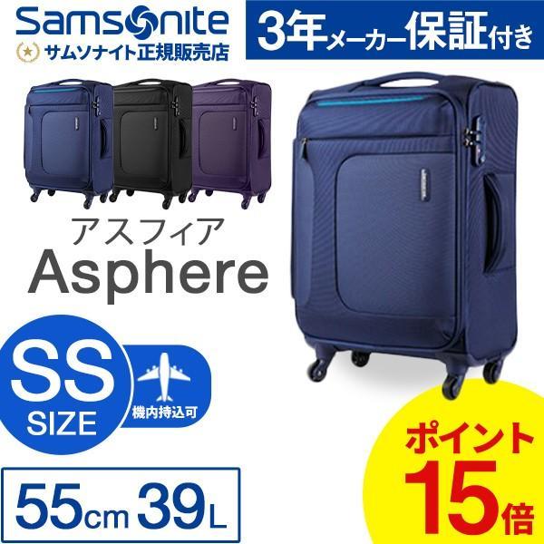 7ea244352e 【機内持ち込み可能】 サムソナイト Samsonite ソフトキャリー アスフィア Asphere 55cm 72R*001 スーツ ...
