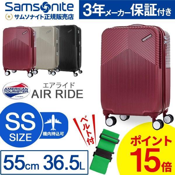 スーツケース サムソナイト Samsonite 36.5L 機内持ち込み キャリーケース 1-3泊用 4輪 TSAロック アメリカンツーリスター エアライド DL9*001