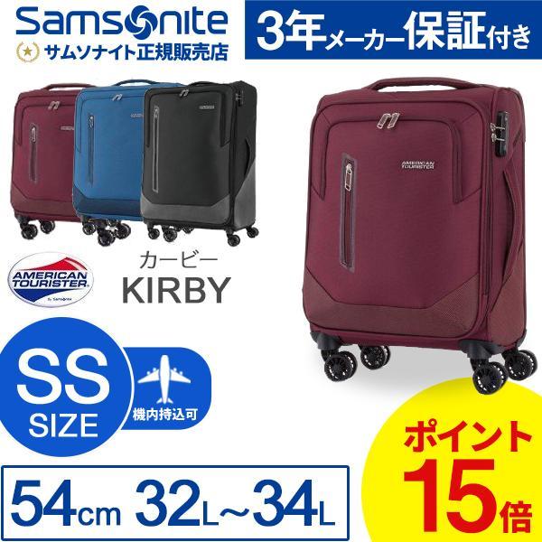 スーツケース サムソナイト Samsonite 32L 拡張時 35L 機内持ち込み キャリーケース 1-3泊用 4輪 TSAロック アメリカンツーリスター カービー GL8*001