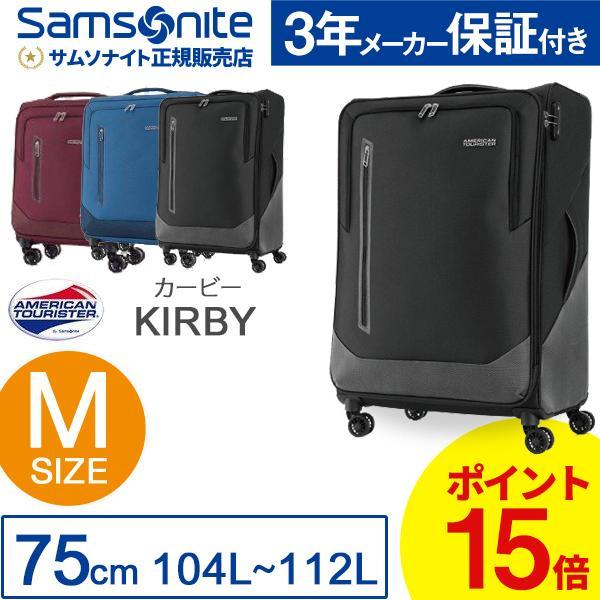 スーツケース サムソナイト Samsonite 104L 拡張時 112L キャリーケース 1週間程度 4輪 TSAロック アメリカンツーリスター カービー GL8*005