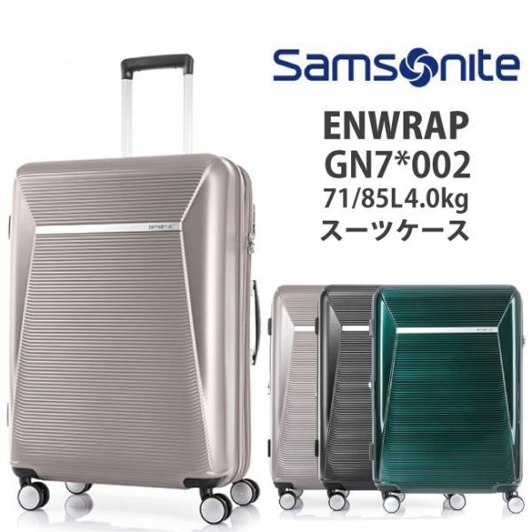 スーツケース サムソナイト Samsonite 71L 拡張時 85L キャリーケース 5-7泊用 4輪 TSAロック エキスパンダブル機能 エンラップ GN7*002