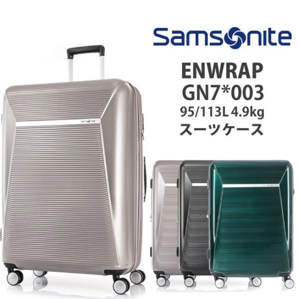 スーツケース サムソナイト Samsonite 113L キャリーケース 1週間以上 4輪 TSAロック エンラップ GN7*003