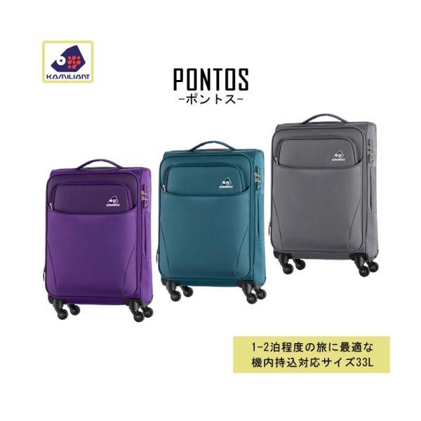 スーツケース サムソナイト Samsonite 33L 拡張時 37L 機内持ち込み キャリーケース 1-3泊用 4輪 TSAロック カメレオン PONTOS CLX FG5*004