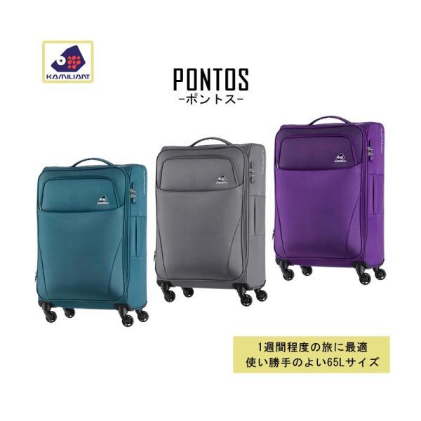 スーツケース サムソナイト Samsonite 65L 拡張時 71L キャリーケース 1週間程度 4輪 TSAロック カメレオン PONTOS CLX FG5*002