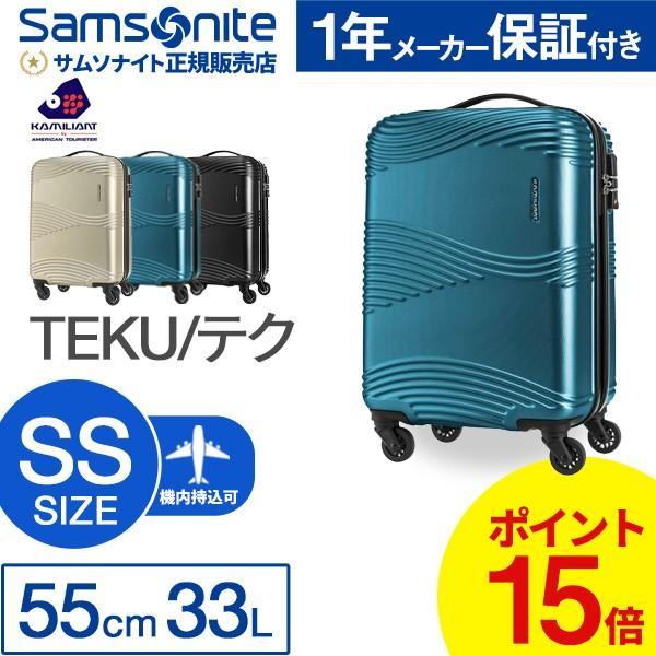 スーツケース サムソナイト Samsonite 33L 機内持ち込み キャリーケース 1-4泊用 4輪 TSAロック カメレオン TEKU DY8*001