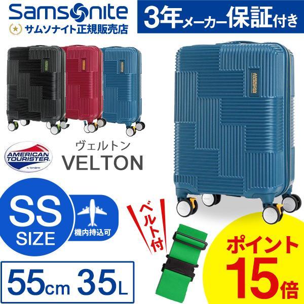 スーツケース サムソナイト Samsonite 35L 機内持ち込み キャリーケース 1-2泊用 4輪 TSAロック アメリカンツーリスター ヴェルトン GL7*001