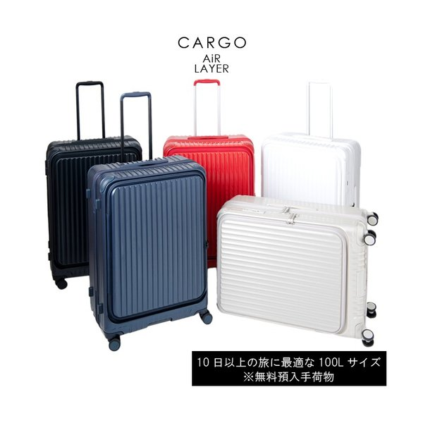 スーツケース カーゴ CARGO 100L キャリーケース 10泊以上 4輪 TSAロック フロントオープン ストッパー AiR LAYER CAT-738LY