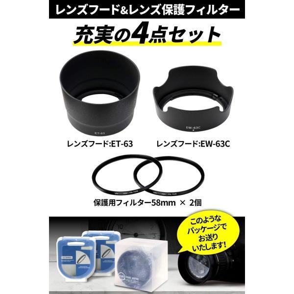 Canon EOS Kiss X10 X9i X9 X8i X7i ダブルズームレンズキット用 互換 レンズフード EW-63C ET-63 tabito-haruru-store 03