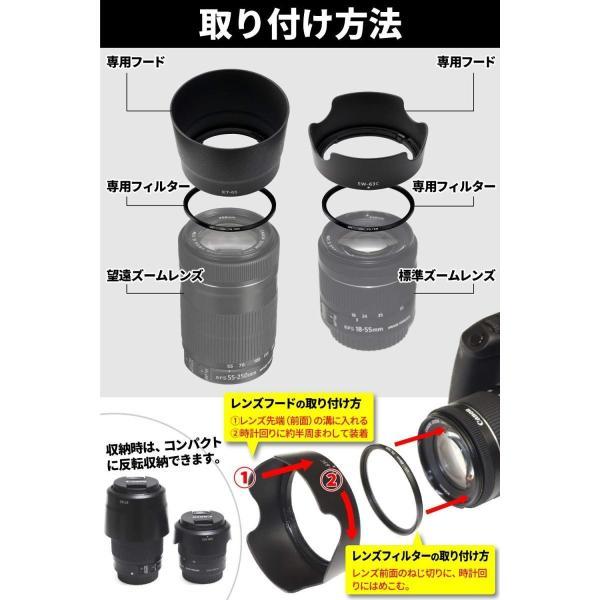 Canon EOS Kiss X10 X9i X9 X8i X7i ダブルズームレンズキット用 互換 レンズフード EW-63C ET-63 tabito-haruru-store 05