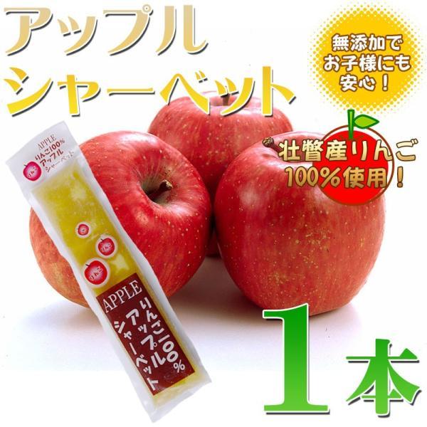 アップルシャーベット 50ml 1本 tabiyoka 02
