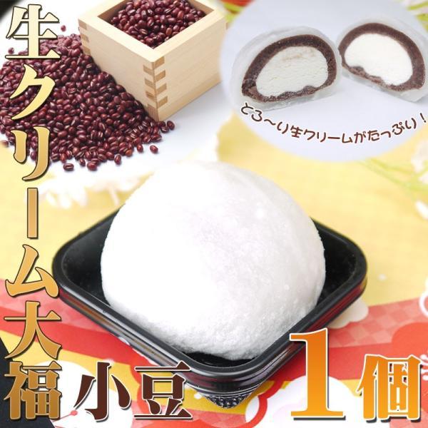 生クリーム大福 小豆 1個|tabiyoka